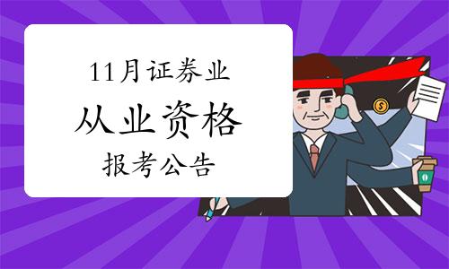 中国证券业协会官宣:2020年11月证券业从业人员资格考试公告