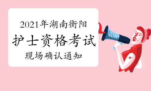 2021年湖南衡阳护士资格考试现场确认考生疫情防控准备温馨提示