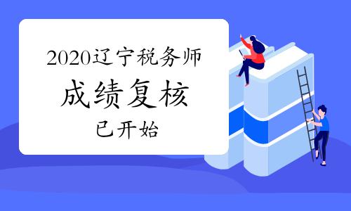 2020辽宁税务师成绩复核2021年1月5日9:00已开始