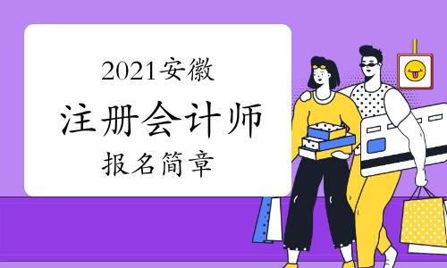 2021年安徽省注册会计师全国统一考试报名简章发布