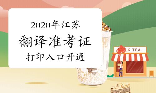 2020年江苏翻译专业资格考试准考证打印入口已开通