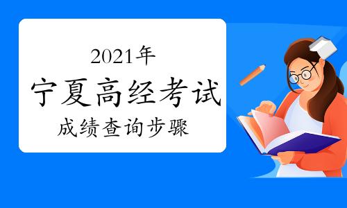 宁夏2021年高级经济师成绩查询步骤