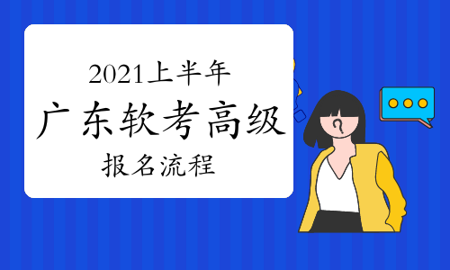 2021年上半年广东软考高级职称报名流程