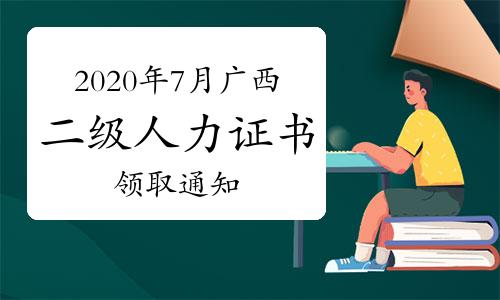2020年7月广西二级人力资源师证书领取通知