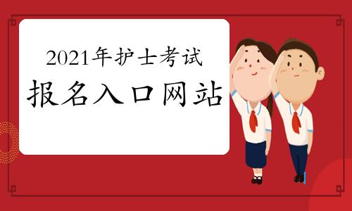 2021年护士考试报名入口网站:中国卫生人才网