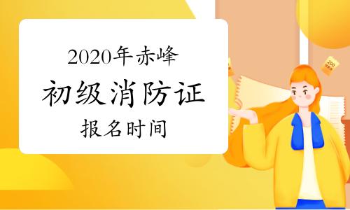 初級消防員:2020年赤峰消防證報名時間