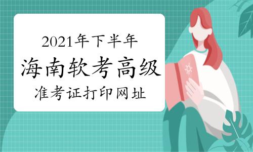 海南2021年下半年软考高级职称准考证打印网址