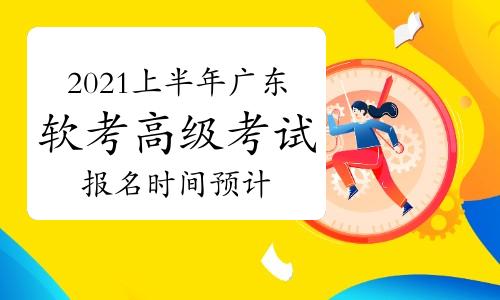 广东2021年上半年软考高级职称考试报名时间预计