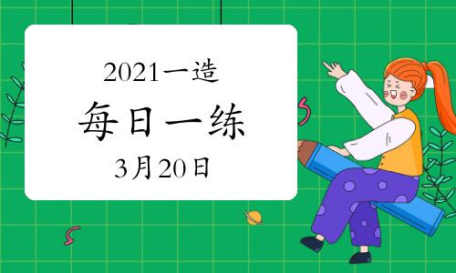 環球網校2021年一級造價工程師每日一練及答案免費下載(3月20日)