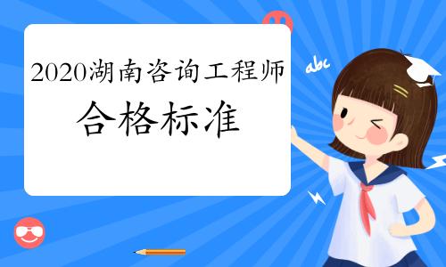 2020年湖南咨询工程师考试合格标准已经发布