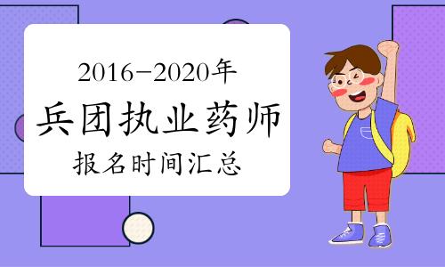 2016-2020年兵團執業藥師考試報名時間匯總