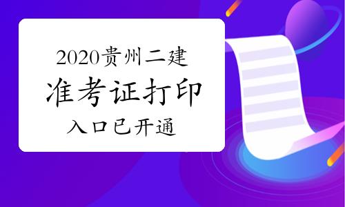 2020年贵州二级建造师考试准考证打印入口已开通!