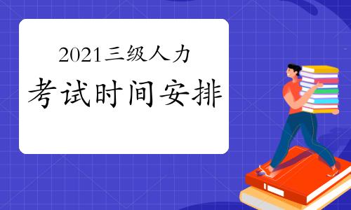 2021年西藏三级人力资源管理师考试时间安排预测