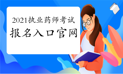 2021年全国执业药师考试报名入口官网:中国人事考试网