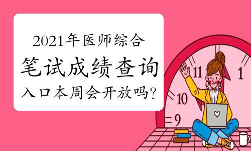 2021年口腔助理医师综合笔试成绩查询入口本周会开放吗?