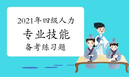 2021年四级人力资源师专业技能备考习题九
