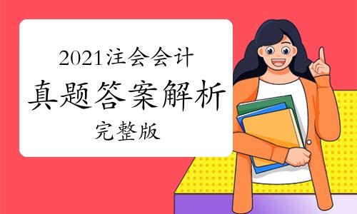 2021年注册会计师考试《会计》真题及答案解析(8月29日考生回忆完整版)