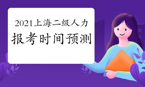2021年上海二级人力资源证报考时间预测