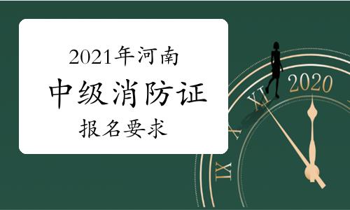 中級消防員:2021年河南消防證報名要求