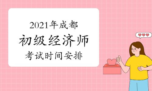 2021年成都初级经济师考试时间安排