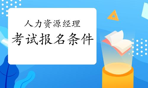 2021年第四批江苏人力资源经理报名条件