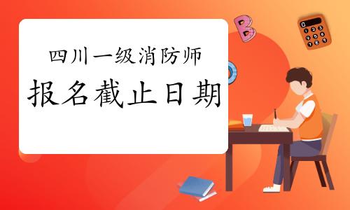 2021年四川一级消防工程师报名9月16日截止