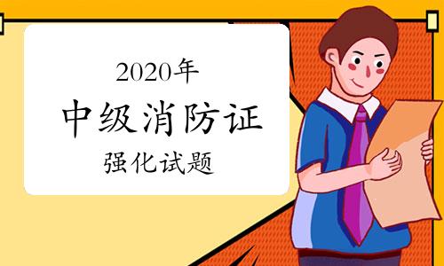 2020年中级消防设施操作员理论练习题汇总