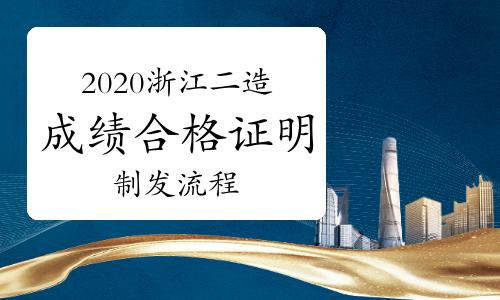 2020年度浙江二级造价工程师考试成绩合格证明制发流程