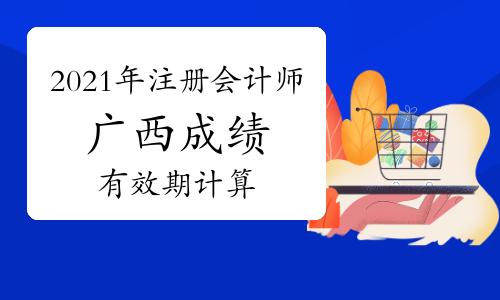 2021年广西注册会计师成绩有效期计算