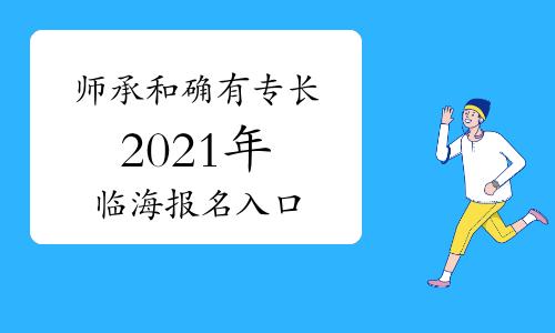 (点击进入)2021年浙江临海传统医学师承和确有专长考试报名入口