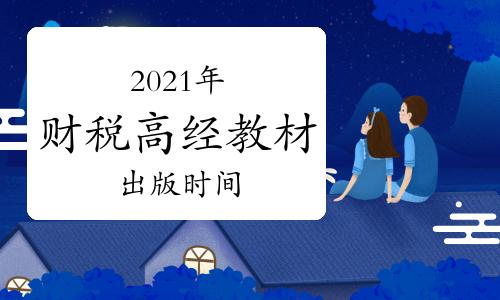 2021年财政税收高级经济师应试教材