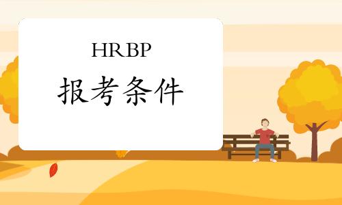 2021年贵州hrbp考试条件(第四批)