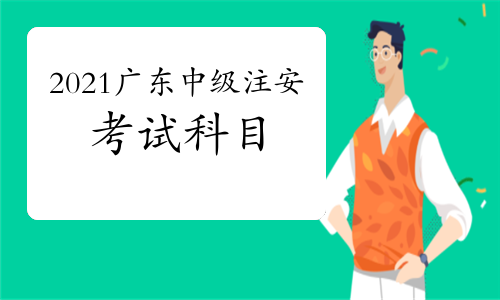 2021年广东中级注册安全工程师考试科目分类