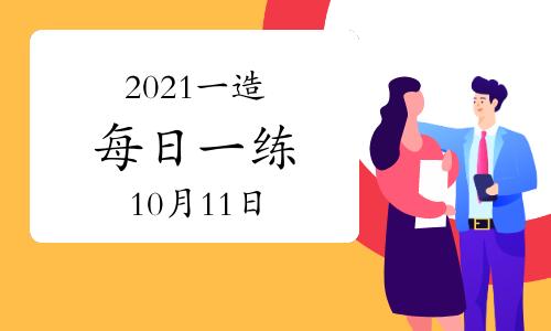 环球网校2021年一级造价工程师每日一练及答案免费下载(10月11日)