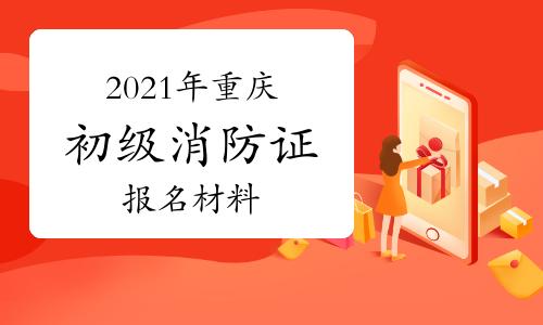 重庆2021年第二批次初级消防证报名材料