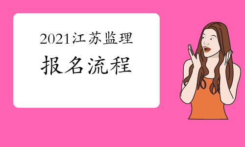 2021年江苏监理工程师报名流程