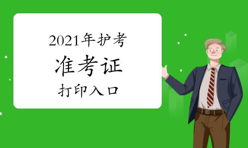 中国卫生人才网2021年护考准考证打印入口(点击进入)