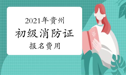 2021年贵州初级消防证报名费用