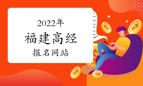 2022年福建高级经济师考试报名网站:中国人事考试网