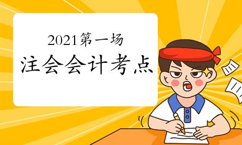 2021年注冊會計師《會計》第一場考點整理(考生回憶版)