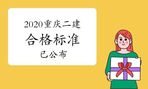 2020重庆二级建造师合格标准已公布!