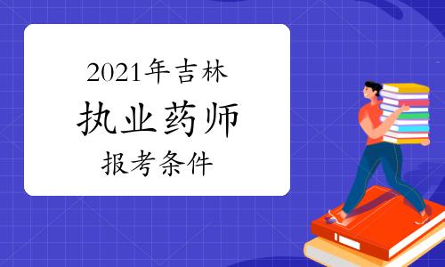 2021年吉林执业药师报考条件