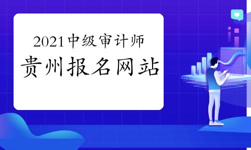 2021贵州中级审计师报名网站:审计考试管理平台