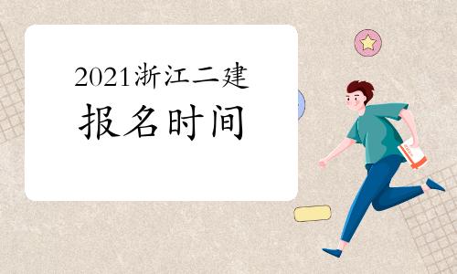 2021浙江二建考试时间已定 什么时候开始报名?