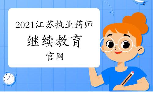 2021年江苏省执业药师继续教育官网(点击进入)
