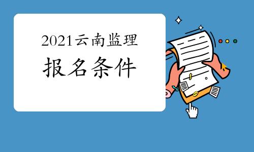 2021年云南注册监理工程师报名条件