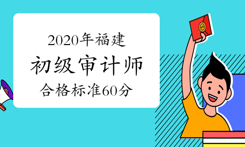 2020年福建初級審計師合格標準為60分