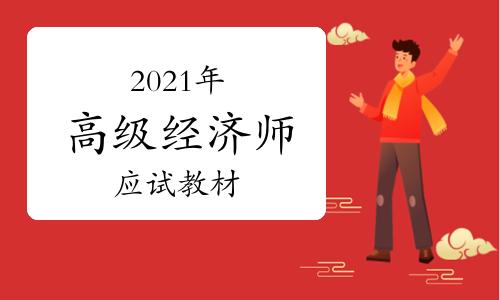2021年高级经济师冲刺70天,我想知道怎样能过?