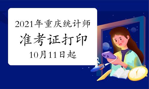 2021年重庆统计师打印准考证时间10月11日至10月16日