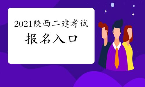 2021年陕西二级建造师报名入口:陕西人事考试网